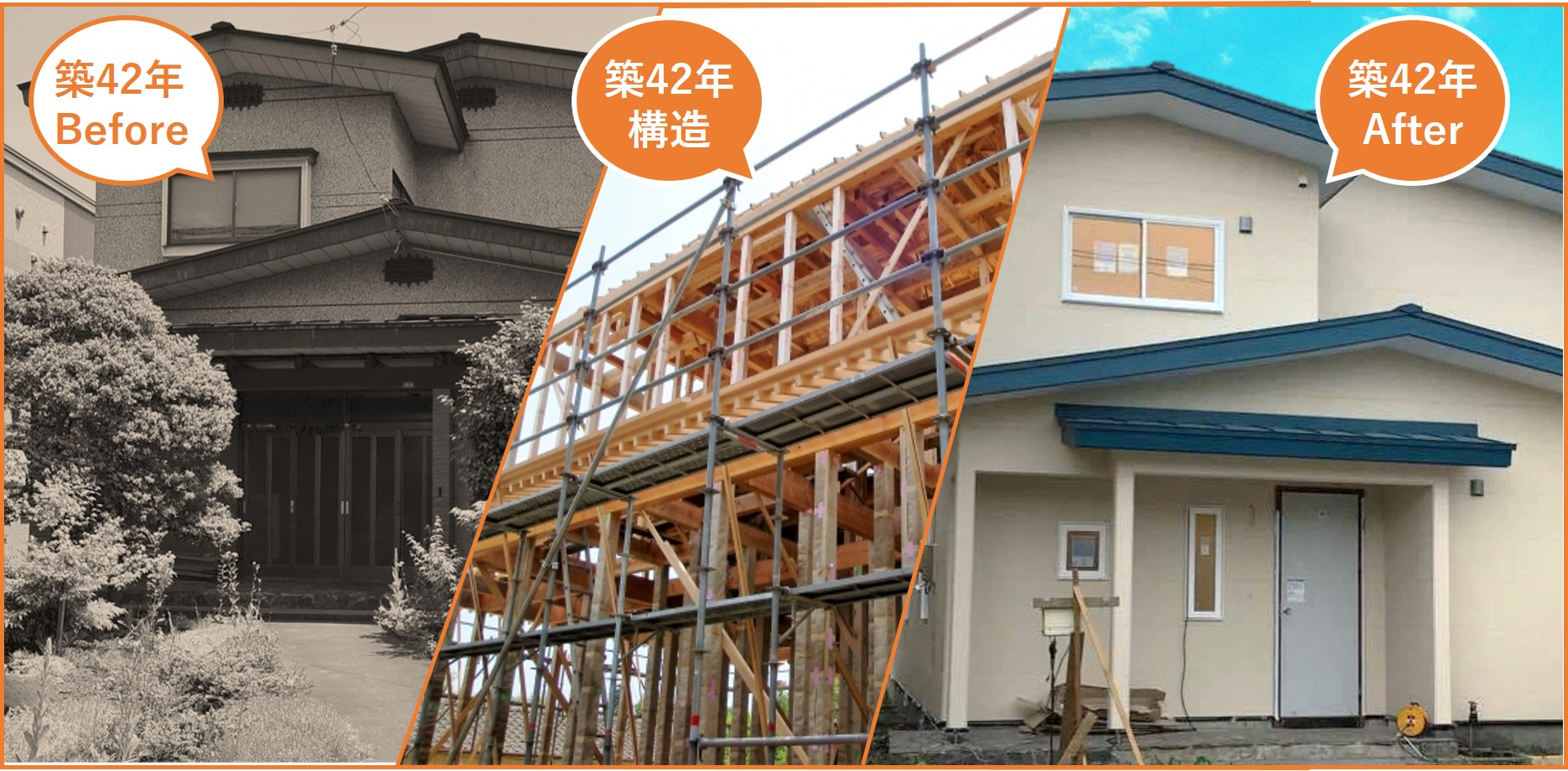 弘前市のリノベーション展示場